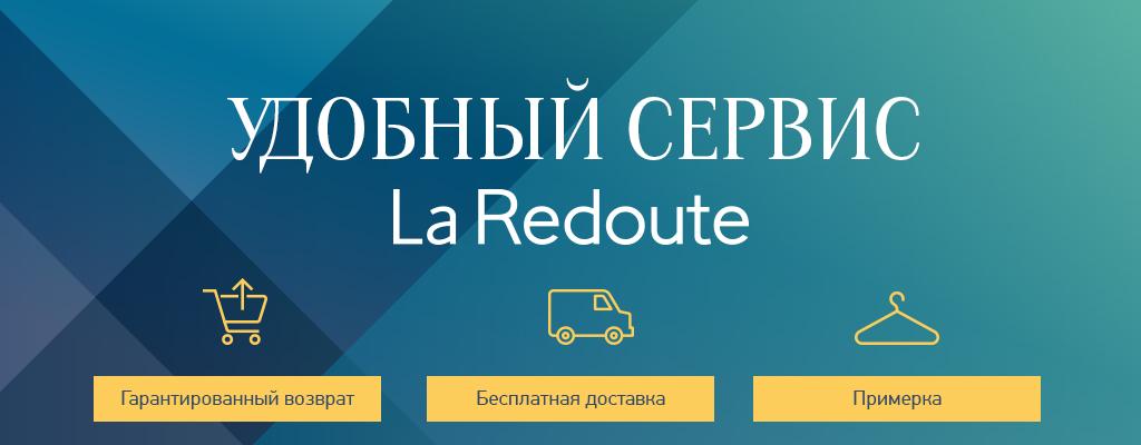 La Redoute и Много.ру: удобный сервис