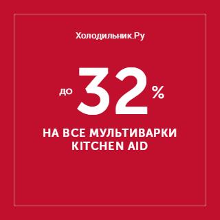Холодильник.Ру и Много.ру: скидки до 32 % на все мультиварки KitcheAid