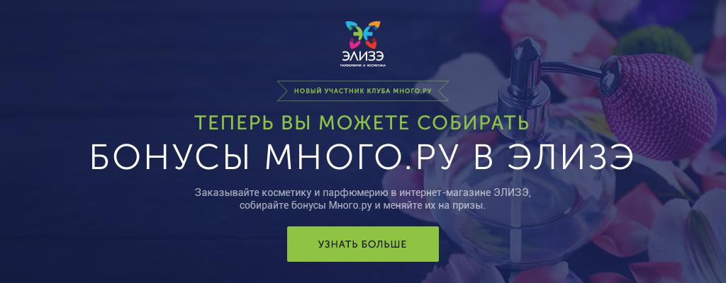 ЭЛИЗЭ и Много.ру: новый участник клуба Много.ру