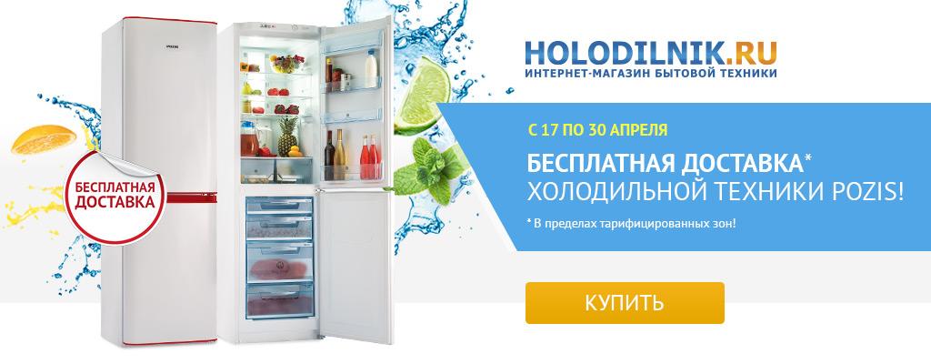 Холодильник.Ру и Много.ру: бесплатная доставка холодильников Pozis