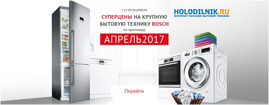 Холодильник.Ру и Много.ру: специальные цены на крупную бытовую технику Bosch