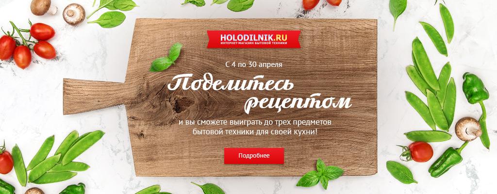 Холодильник.Ру и Многор.ру:: поделитесь рецептом - и получите технику для кухни бесплатно!