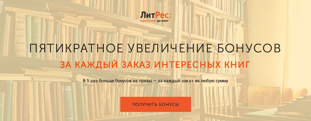 ЛитРес и Много.ру: в 5 раз больше бонусов