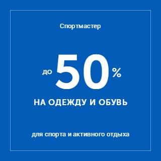 Спортмастер и Много.ру: - 50 % на одежду и обувь для спорта иактивного отдыха