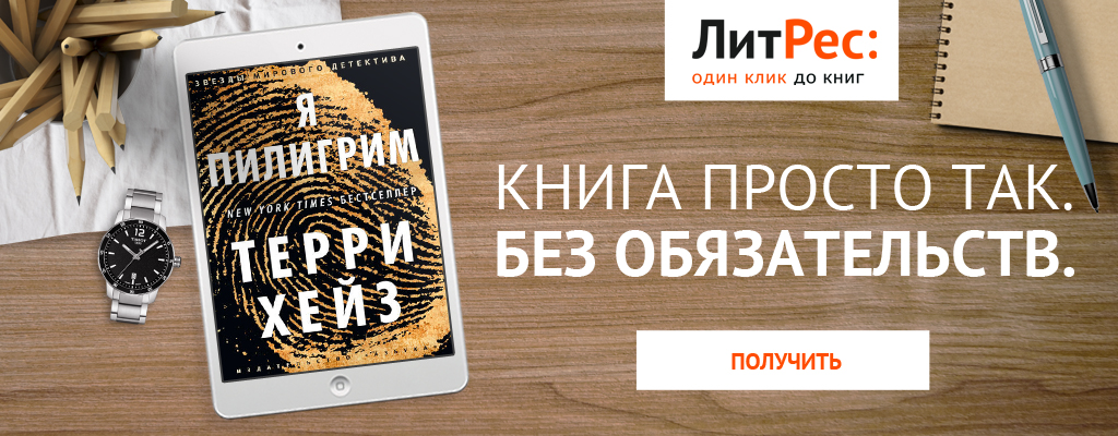 ЛитРес и Много.ру: бесплатный подарок