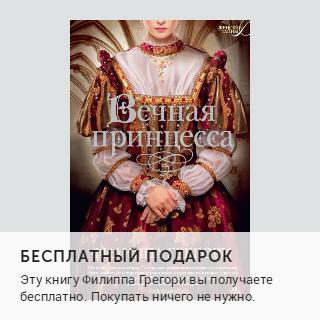 ЛитРес и Много.ру: книга просто так, без обязательств
