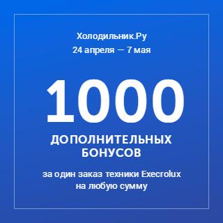 Холодильник.Ру и Много.ру: 1000 дополнительных бонусов