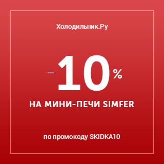 Холодильник.Ру и Много.ру: мини-печи Simfer со скидкой 10%!