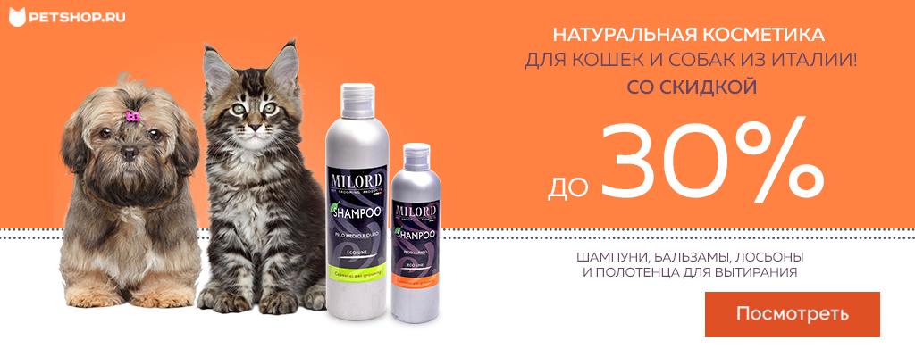 PetShop и Много.ру: до 30 % на косметику для кошек и собак