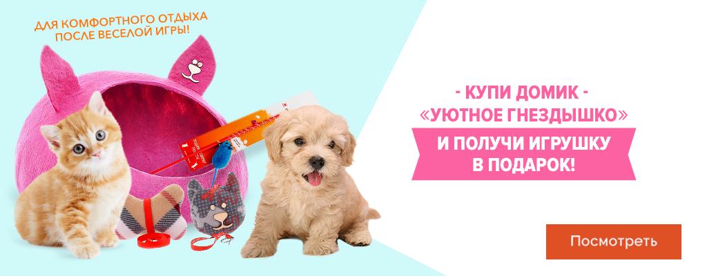 PetShop и Много.ру: домик Zoobaloo + игрушка в подарок