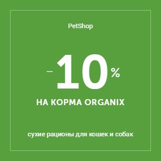 PetShop и Много.ру: - 10 % на корма Organix