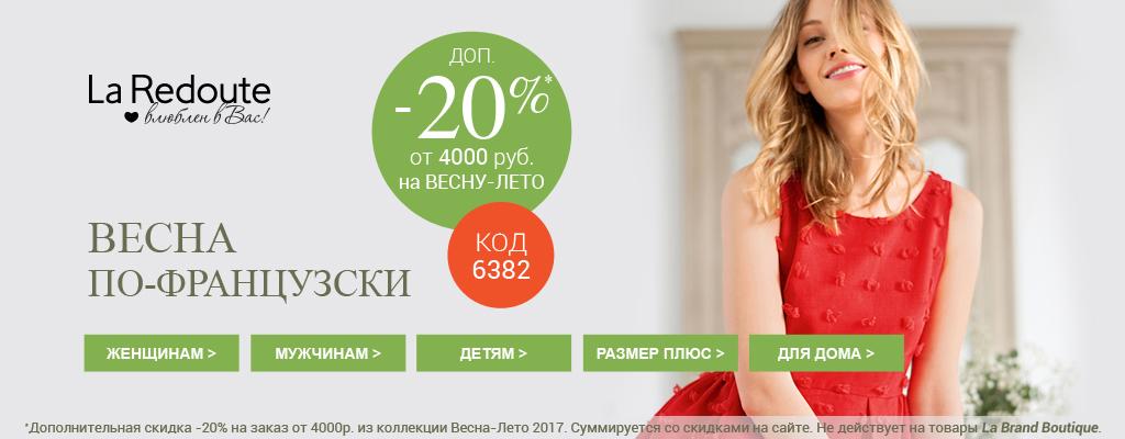 La Redoute и Много.ру: - 20 % на коллекцию весна-лето