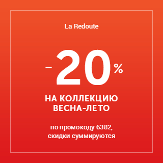 La Redoute и Много.ру: - 15 % на коллекцию весна-лето