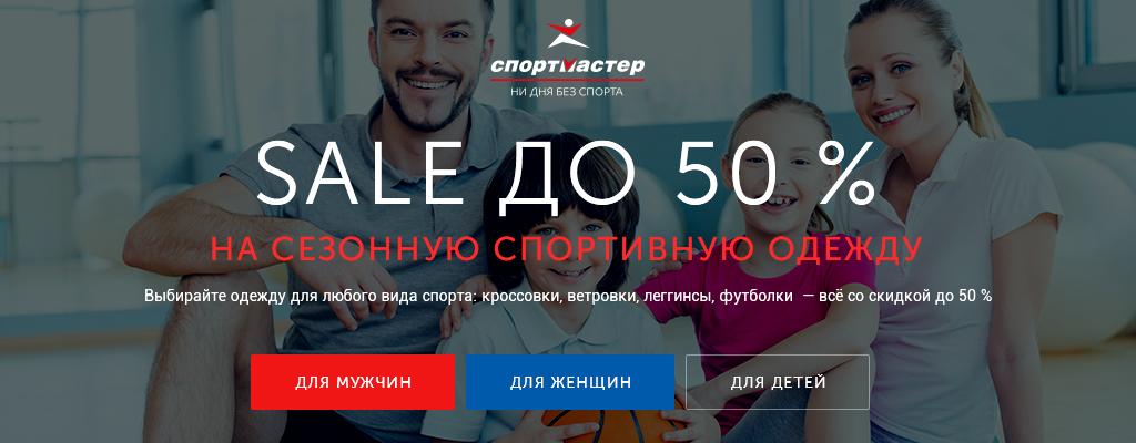 Спортмастер и Много.ру: SALE до 50 % на сезонную спортивную одежду