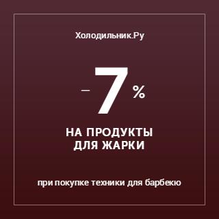 Холодильник.Ру и Много.ру: скидка - 7 % на продукты для жарки