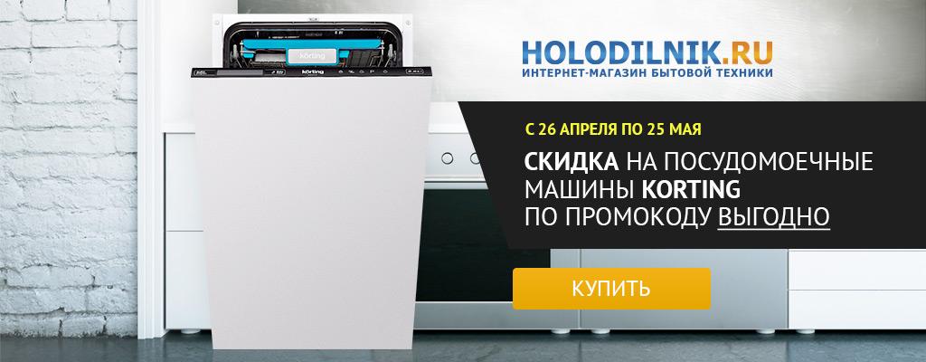 Холодильник.Ру и Много.ру: скидка на посудомоечные машины Korting
