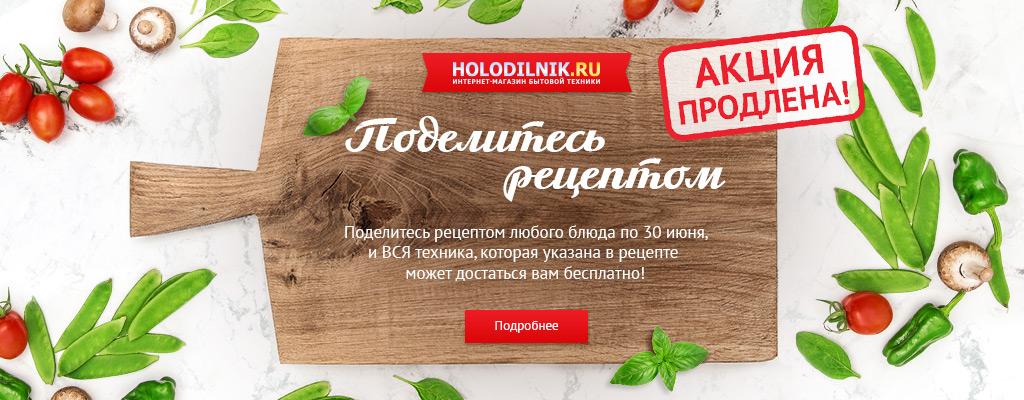 Холодильник.Ру и Многор.ру: поделитесь рецептом - и получите технику для кухни бесплатно!