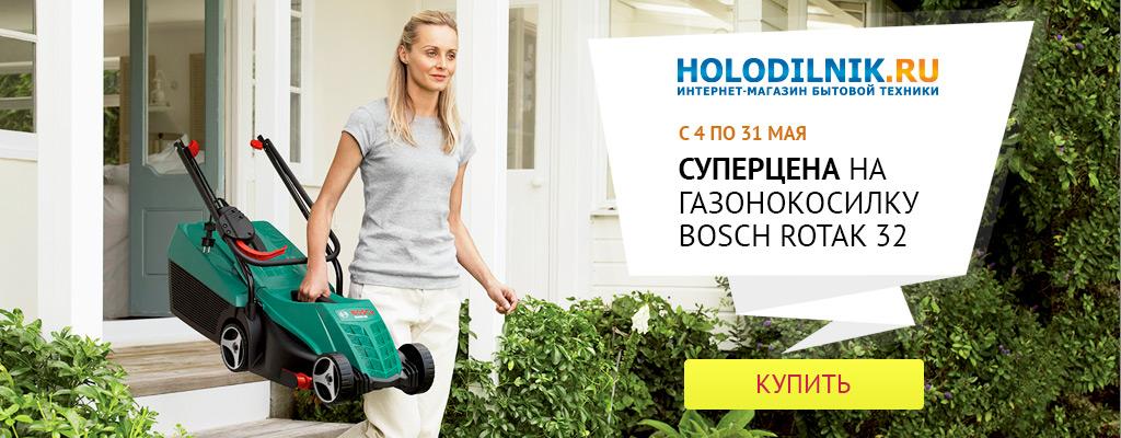 Холодильник.Ру и Много.ру: газонокосилка Bosch по суперцене!