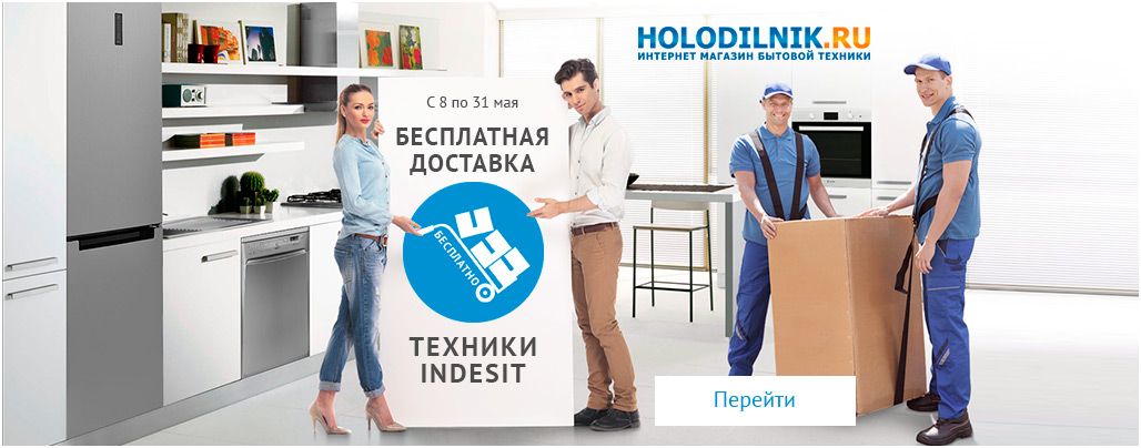 Холодильник.Ру и Много.ру: бесплатная доставка техники Indesit!