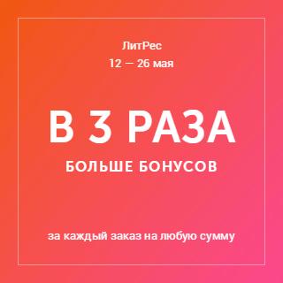 ЛитРес и Много.ру: в 3 раза больше бонусов