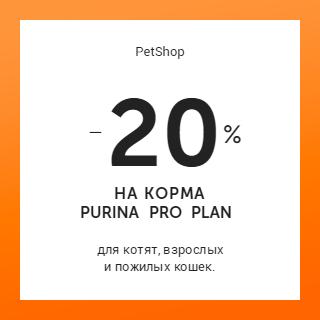 Petshop и Много.ру: скидка 20% на консервы Purina Pro Plan