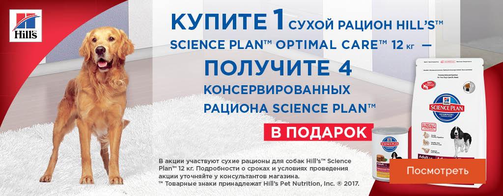PetShop и Много.ру: акция 2+1 на корма Purina Pro Plan