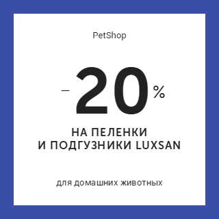 PetShop и Много.ру: - 20 % на пеленки и подгузники Luxsan