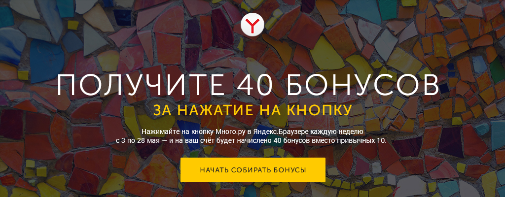 Яндекс.Браузер и Много.ру: четырехкратные бонусы