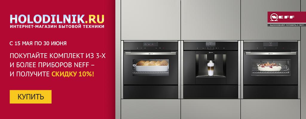 Холодильник.Ру и Много.ру: - 10% на комплект кухонной техники NEFF