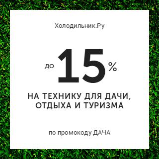 Холодильник.Ру и Много.ру: до 15 % на технику для дачи по промокоду ДАЧА