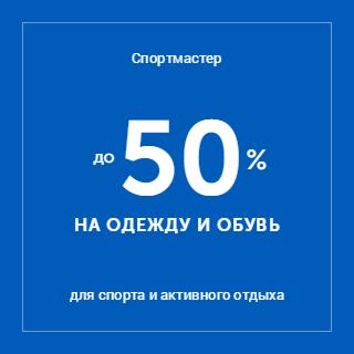 Спортмастер и Много.ру: до 50 % на одежду и обувь