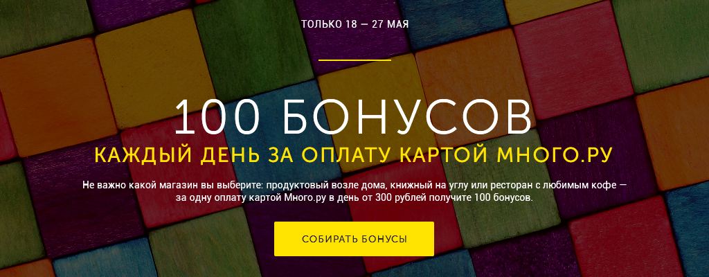 Карта Много.ру 100 дополнительных бонусов