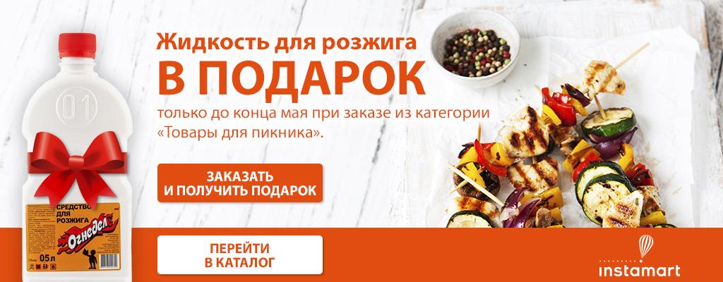 Instamart и Много.ру: жидкость для розжига в подарок