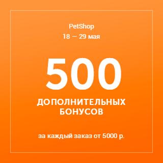 PetShop и Много.ру: 500 дополнительных бонусов
