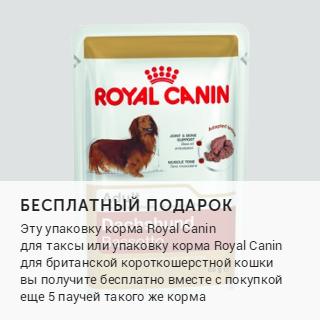 PetShop и Много.ру: акция 5 + 1 на паучи от Royal Canin
