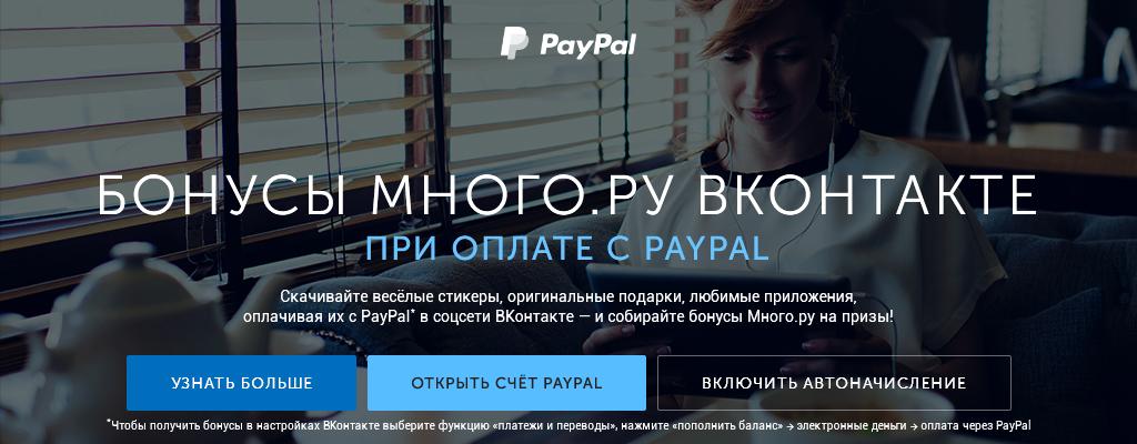 PayPal и Много.ру: бонусы Много.ру Вконтакте
