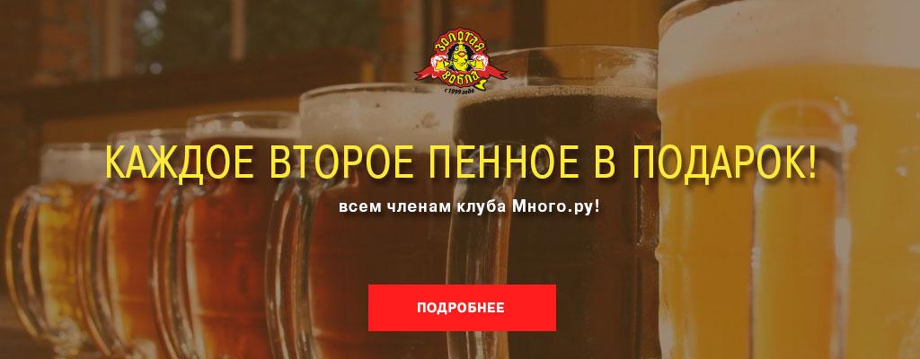 Золотая Вобла и Много.ру: бесплатный подарок