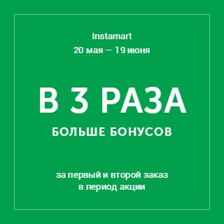 Instamart и Много.ру: в 3 раза больше бонусов