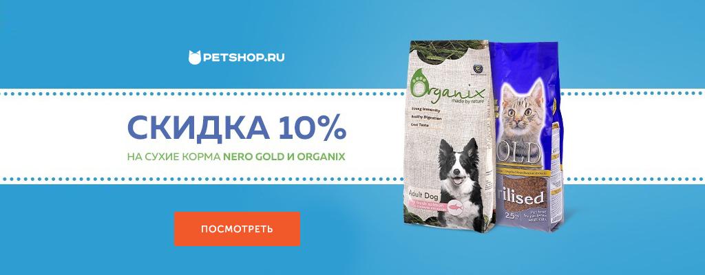 PetShop и Много.ру: - 10% на сухие рационы Organix и Nero Gold