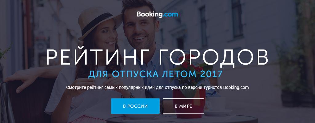 Booking и Много.ру: рейтинг городов для отдыха летом 2017