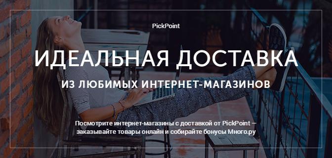 PickPoint и Много.ру: идеальная доставка