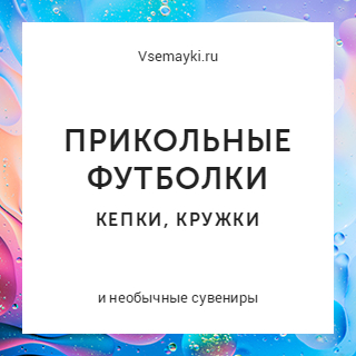 PickPoint и Много.ру: Vsemayki.ru