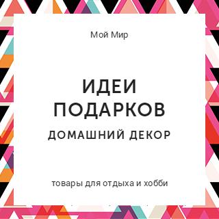 PickPoint и Много.ру: Мой Мир