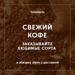 PickPoint и Много.ру: Torrefacto