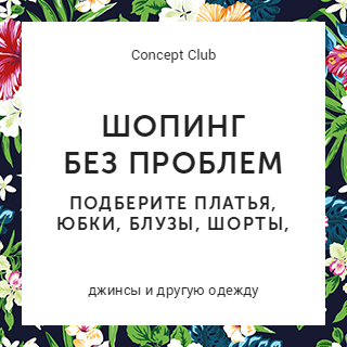 PickPoint и Много.ру: Concept Club