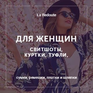 PickPoint и Много.ру: La Redoute