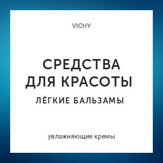 PickPoint и Много.ру: VICHY