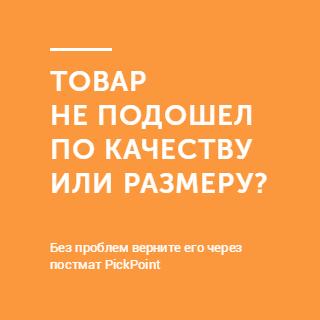 PickPoint и Много.ру: это важно!