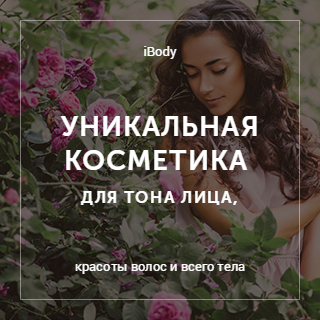 PickPoint и Много.ру: iBody