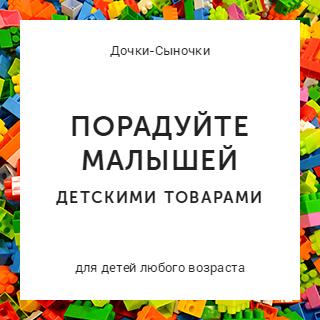 PickPoint и Много.ру: Дочки-Сыночки